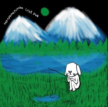 2006年10月29日にFUKUGAN GALLERYにて行われた「友だちは犬だけ」発売記念ライブの映像!最後に山本精一と幽霊バンドと一緒に演奏した「七月」が収録されています。必見!!約44分。