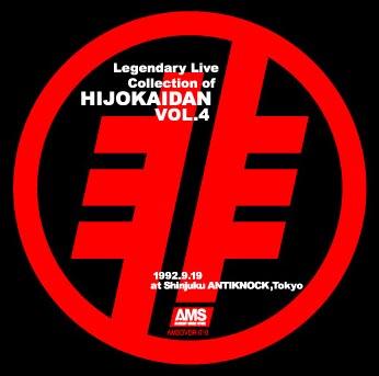 Hijokaidan - 雑音伝説