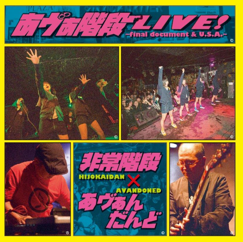 非常階段xあヴぁんだんど/あヴぁ階段 LIVE ~Final Document  U.S.A.(CD)