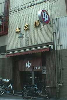 つかさ の 湯 「つかさ湯」へ行ってきた! 高速神戸線花隈駅からのアクセスは?